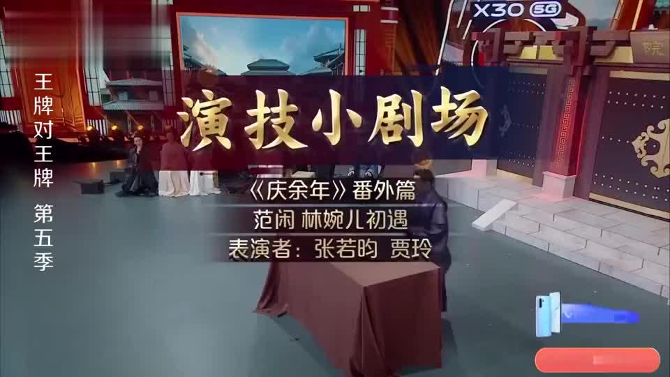 张若昀贾玲方言版《庆余年》,一开口全场笑喷,关晓彤都没忍住!