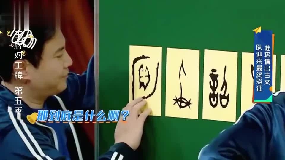王牌:关晓彤不认识甲骨文,跑去杨迪那儿去偷听,花花都一脸懵!