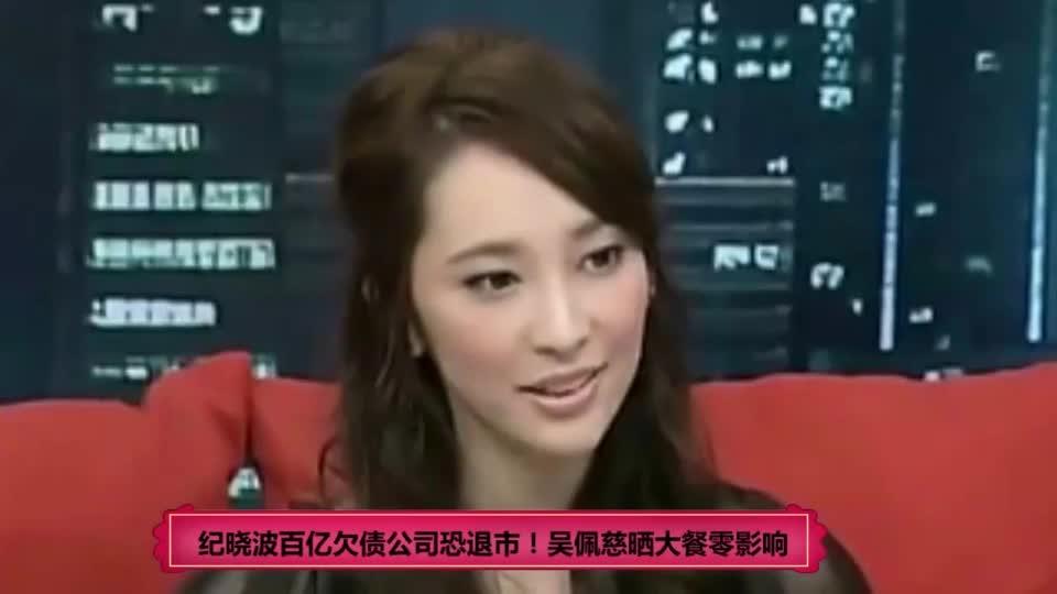 豪门梦碎?纪晓波欠债百亿公司恐退市!吴佩慈晒大餐零影响