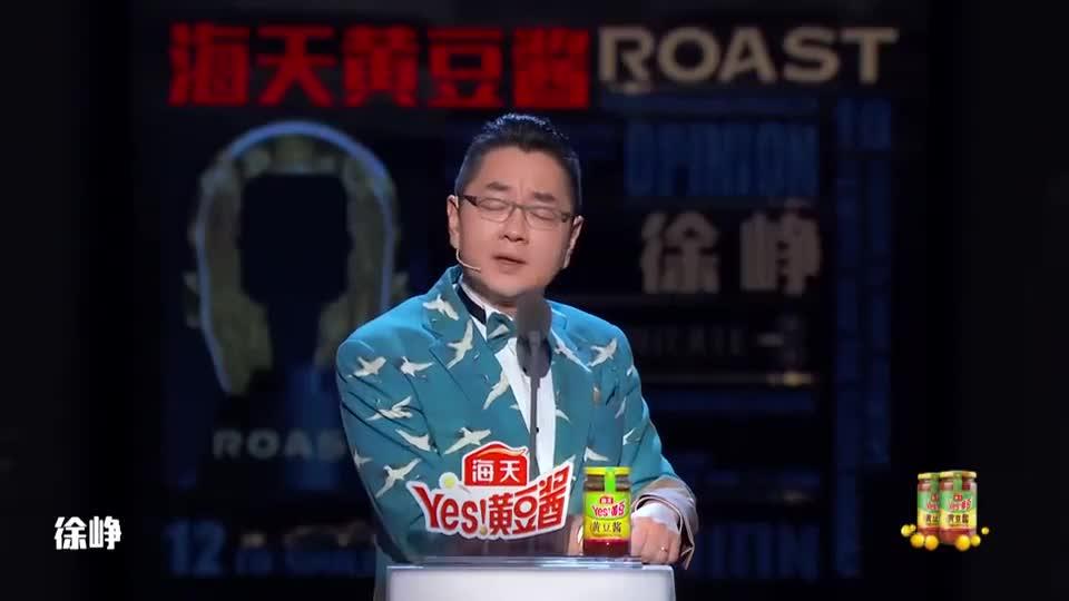张绍刚吐槽徐峥:黄渤沈腾王宝强一个没到,却带来个干闺女!