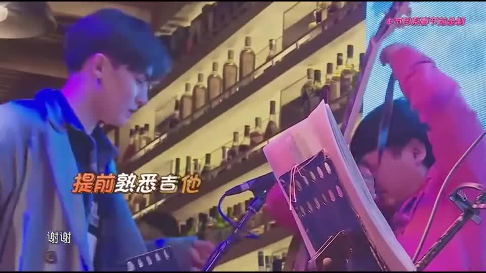 林允趁着侯明昊调试吉他,调皮演唱《老鼠爱大米》,太搞笑了!