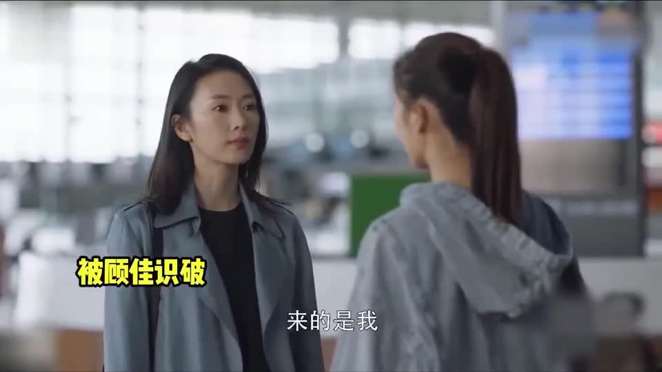 林有有卖惨装可怜,顾佳太硬气!当场甩机票赶出上海