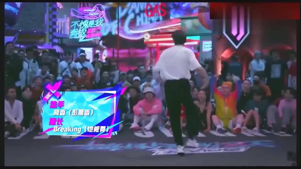 《街舞3》选手外表斯文跳舞狂野,得到队长王嘉尔的赞美!