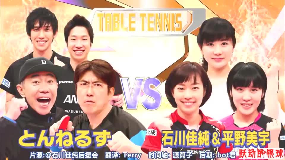 日本乒乓球综艺,福原爱做解说,平野美宇、石川佳纯都参加