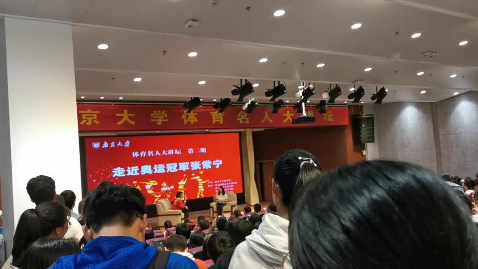 张常宁!做客南京大学体坛名人大讲坛现场片段分享