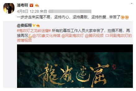 潘粤明因《龙岭迷窟》翻红,粉丝呼吁为了孩子与董洁复婚