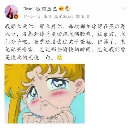 迪丽热巴早期微博分享 搞怪可爱无厘头的双子座女生