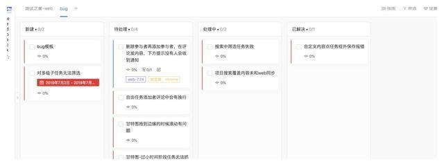 互联网项目进度管理软件(工具)推荐