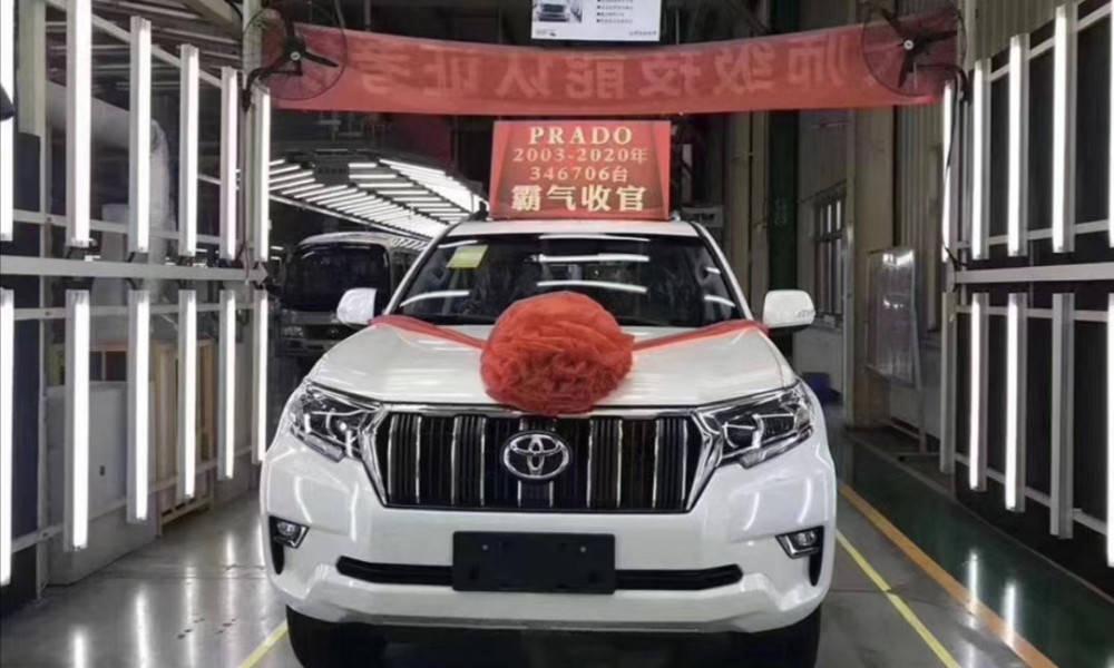 17年历史终画句号 一汽丰田普拉多正式停产