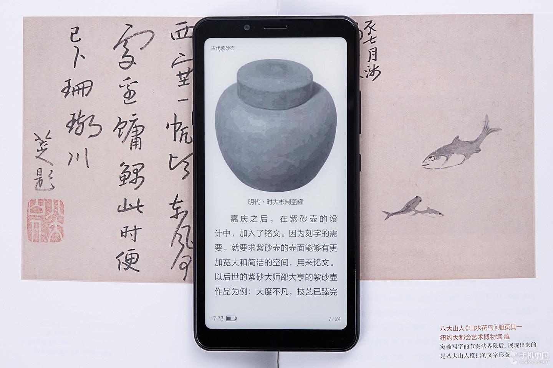 让阅读成为习惯:海信阅读手机A5Pro 经典版图赏