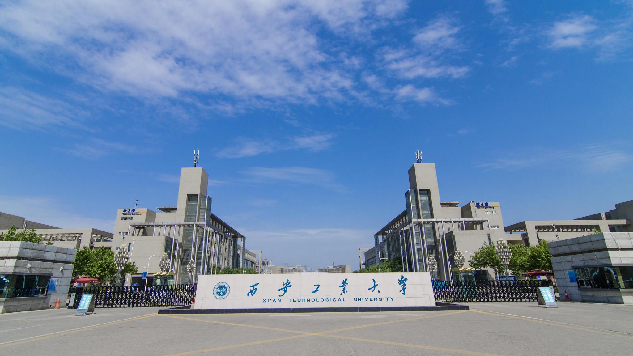 """西安工业大学获陕西高校学生公寓管理""""先进集体""""称号"""
