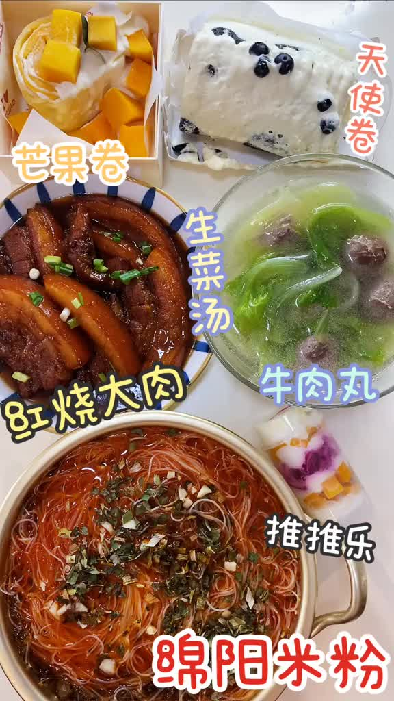 绵阳米粉红烧大肉牛肉丸生菜汤芒果卷蛋清天试卷,吃播美食