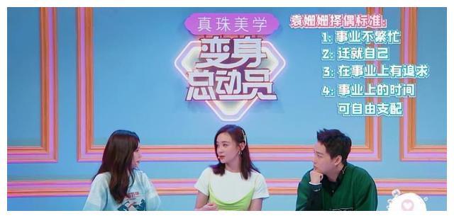 袁姗姗、 蔡少芬、王祖蓝、岳云鹏、张卫健、宣萱:小料