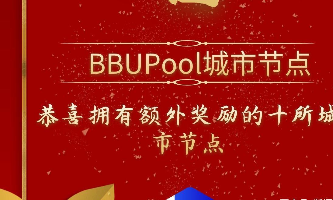 BBUPool首次城市节点活动城市已被抢购一空