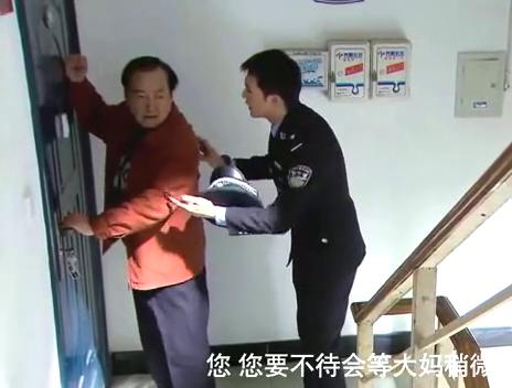 危警官好心帮大爷开门,谁料竟遭到老太太的威逼,还扬言要投诉他