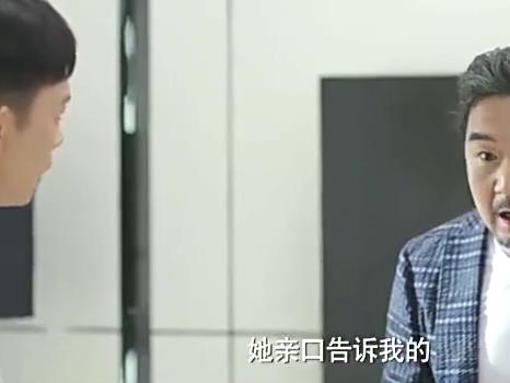 亲爹和后爸:李东山说他查过这事,孙博却吐槽他活得悲哀