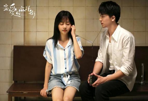 《亲爱的麻洋街》开播获赞,谭松韵搭档牛俊峰,演技很惊喜