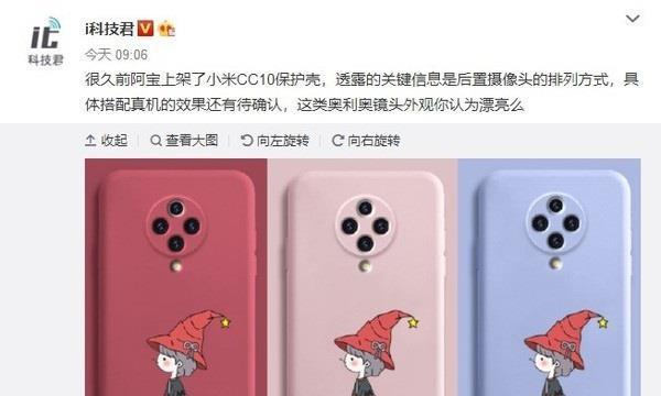 """小米CC10手机壳曝光:圆形""""奥利奥""""式后置四摄"""