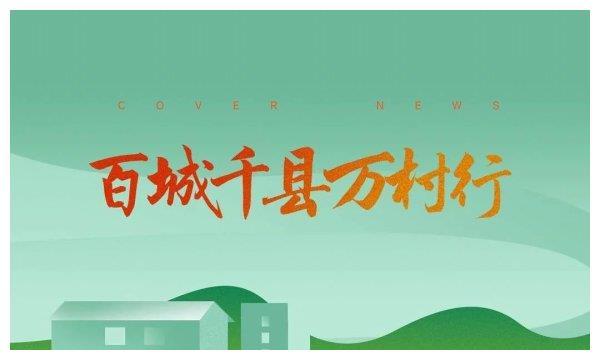 开栏|百城千县万村调研行,讲述一个个关于小康梦与实践者的故事