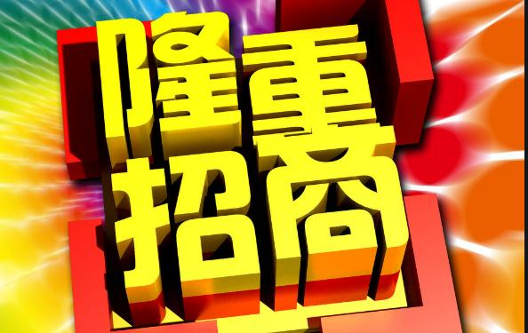 招商公告:定襄东屿景区文化旅游开发建设项目