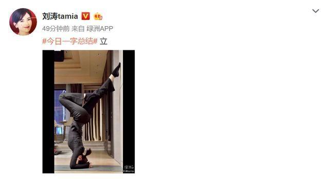 """刘涛穿束腰""""金鸡倒立"""",大长腿翘臀一览无遗"""