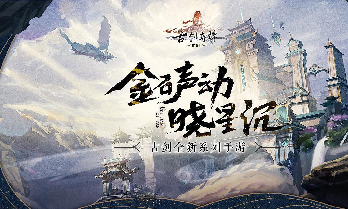 《古剑奇谭木语人》系列正版授权,11月27日开启删档测试