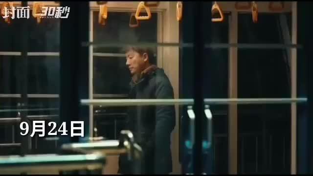 30秒|黄轩、杨子珊主演的《乌海》角逐圣塞巴斯蒂电影节