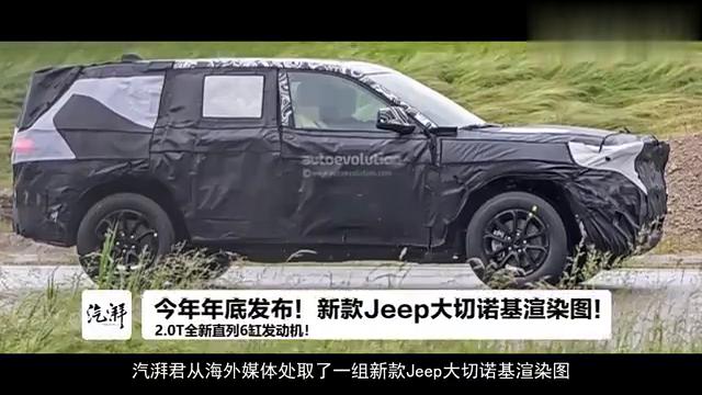 今年年底发布!2.0T全新直列6缸发动机!新款Jeep大切诺基渲染图