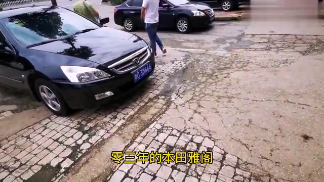 视频:03年的本田雅阁车主竟然要3万,车况很好能买吗?