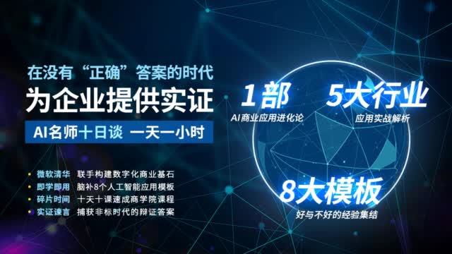 AI名师十日谈 获取商业数字化实证