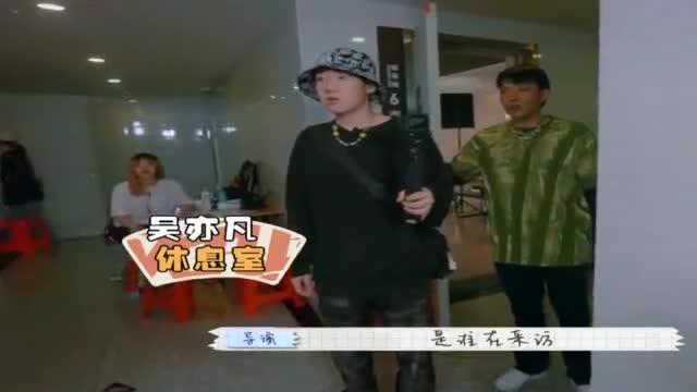 Rapper揭秘吴亦凡休息室,竟然常备炸鸡,果然是吃货!