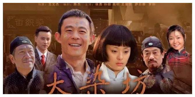 《大染坊》17年,侯勇退步明显,刘奕君走红,本是龙套的她却大火