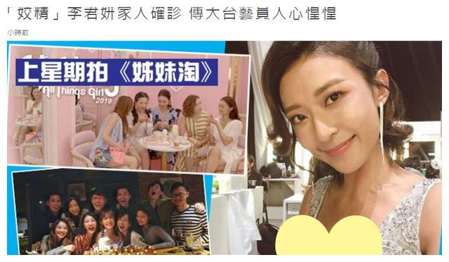 港媒曝TVB女星瞒报姐姐肺炎,照常上班害惨同事不敢回家