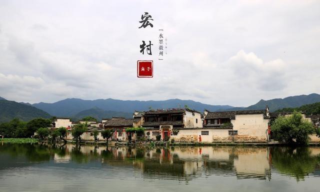 大梅徽州水墨画宏村
