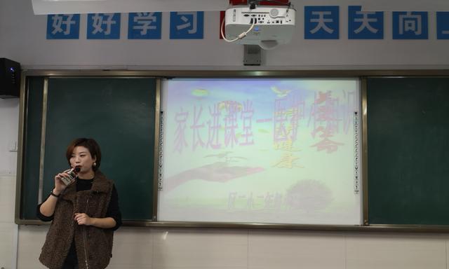 通川区第二小学二年级七班本学期第一次魅力家长进课堂活动