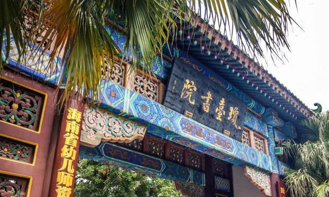 海南第1所大学,竟不是海南大学,还被海南师范大学抢走校名