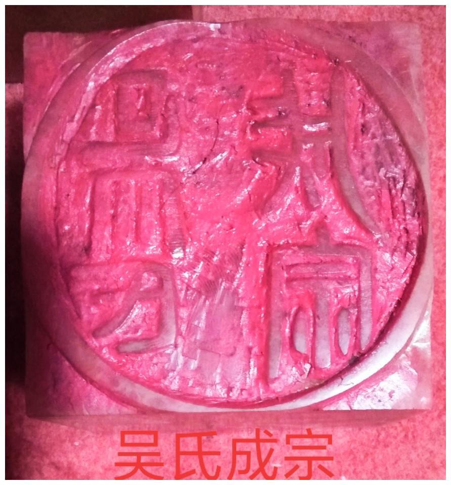 """大规格篆刻艺术印章""""吴氏成宗"""",非凡大手笔!吴成宗吴宗师"""