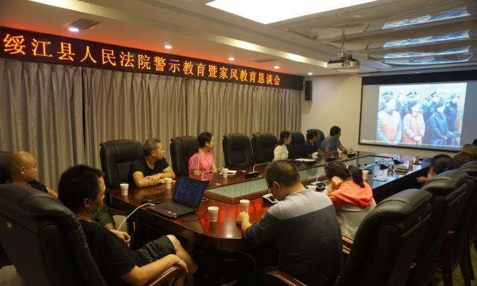 绥江县法院:树立家庭助廉意识 筑牢家庭廉政防线