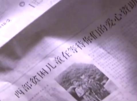 韩灵看到报纸后,捐钱让资助贫困的孩子上学