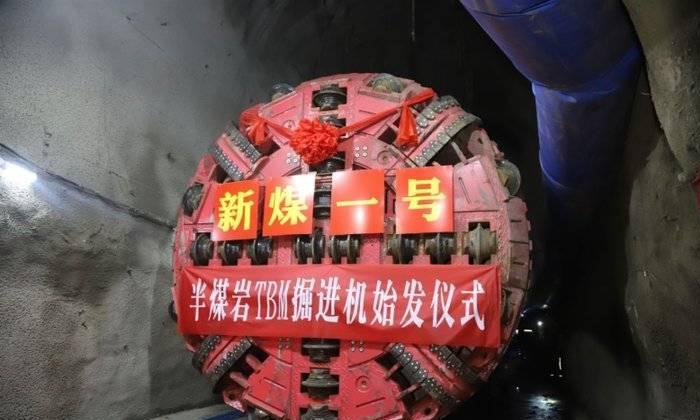 全国首台半煤岩盾构掘进机在山东能源新矿集团翟镇煤矿启用