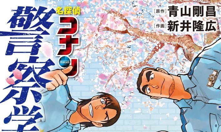 《名侦探柯南警察学校篇》单行本下册12月18日发售