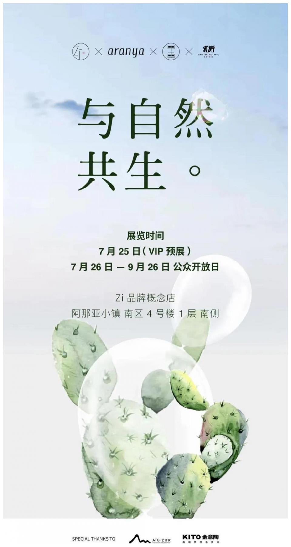 刘孜举办与自然共生艺术展!获好友梅婷、郭俊辰等倾情助阵