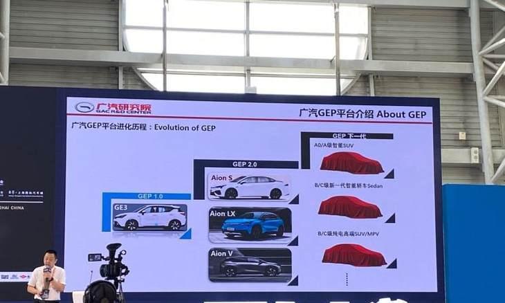 广汽新能源新车计划曝光将推多款新车
