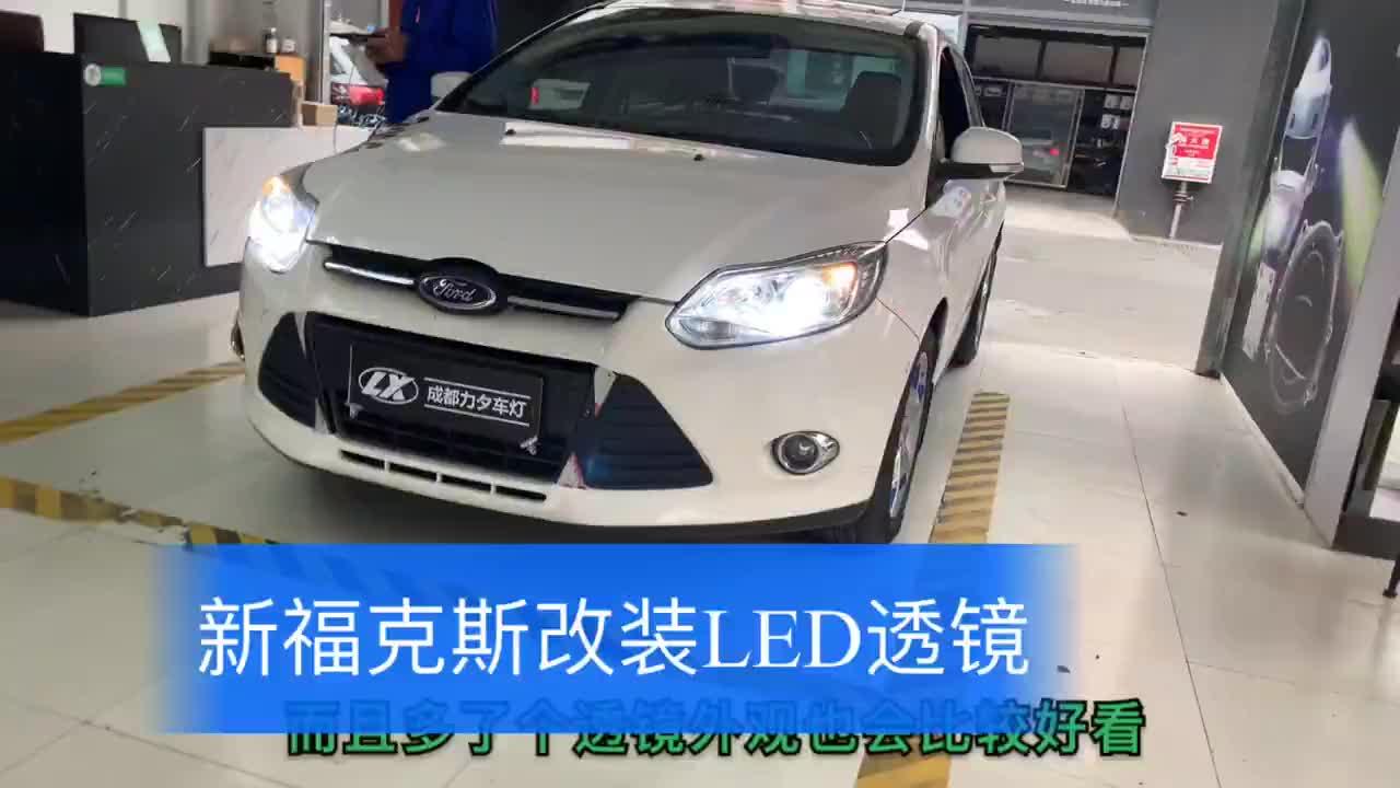 成都12款新福克斯车灯改装升级led大灯双光透镜效果