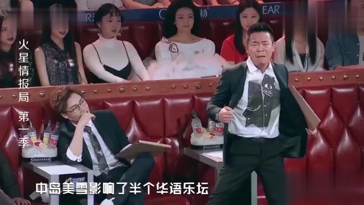 火星情报局:孙浩觉得中岛美雪影响了半个华娱乐坛,全场都惊了