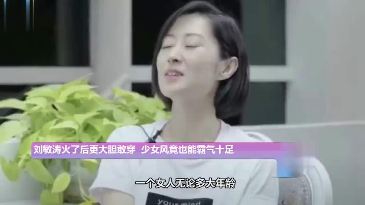 刘敏涛火了后更大胆敢穿, 少女风竟也能霸气十足