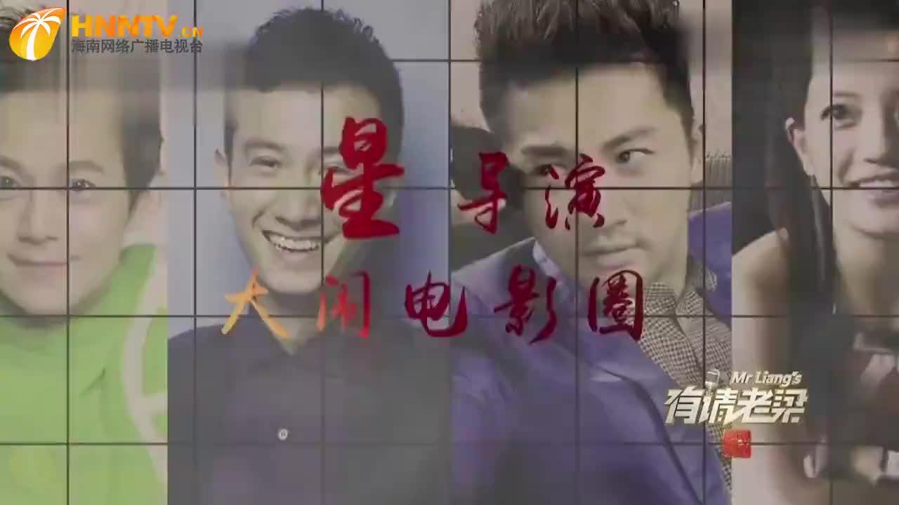 有请老梁: 明星跨界当导演拍青春片,《陆垚知马俐》就是其一