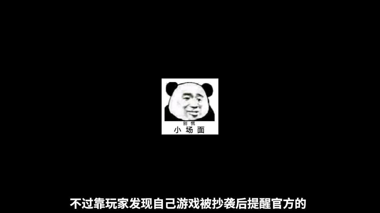 玩家提醒游戏被抄袭,官方用2000瓶辣椒酱悬赏线索