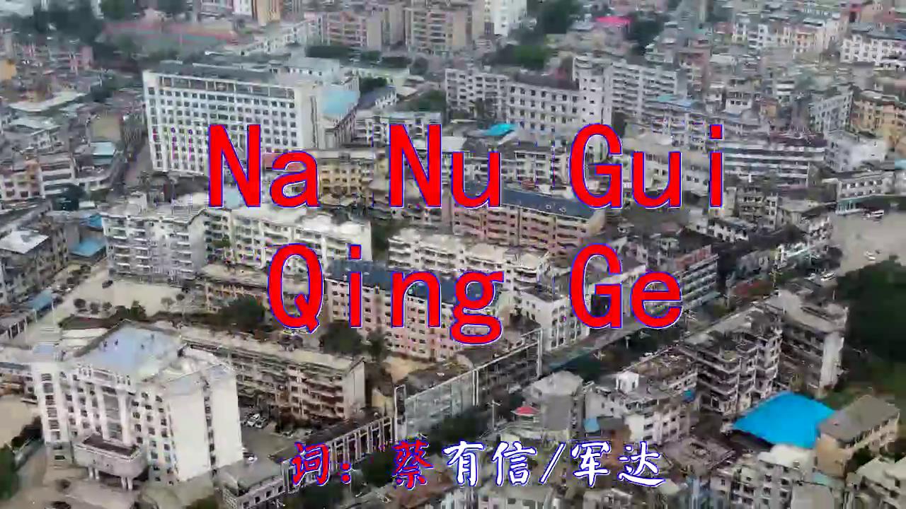 邓丽君的一首《Na Nu Gui Qing Ge》,歌声优美,唱出真感情