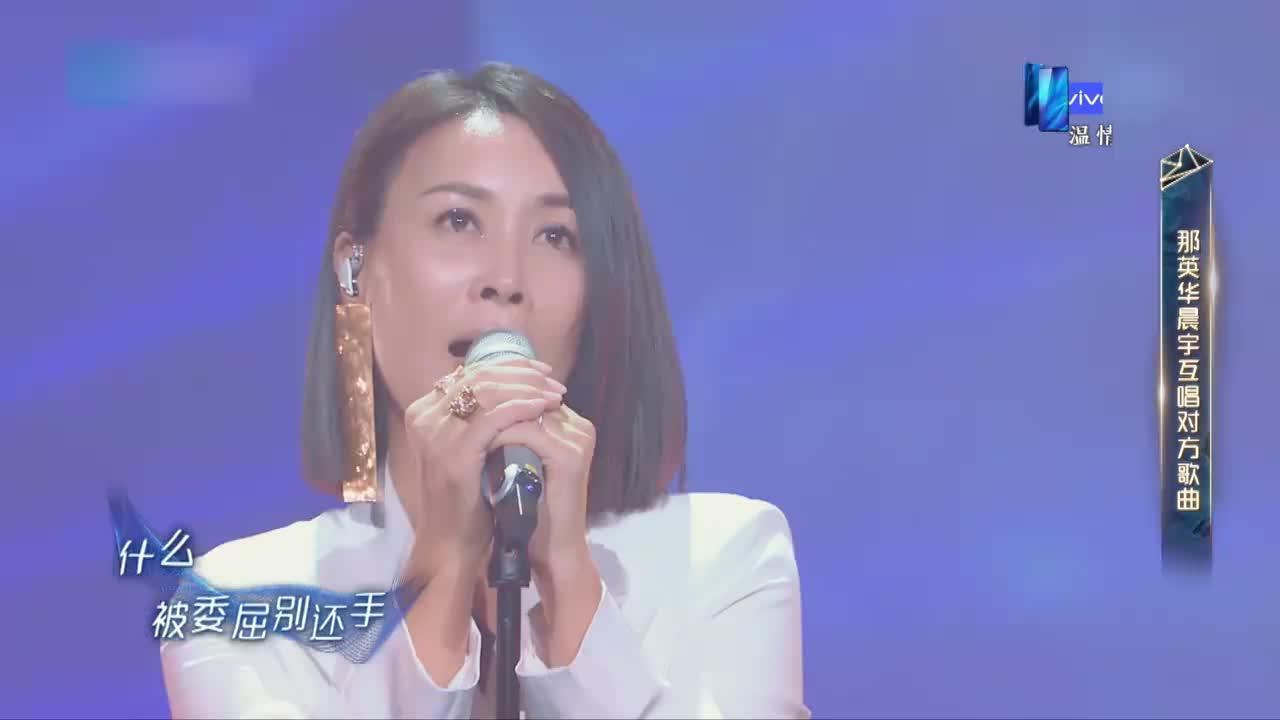 王牌:那英翻唱《我管你》,全程高音直逼华晨宇,歌坛天后爱了!